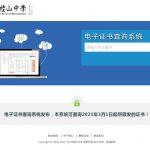 中山桂山中学电子证书系统
