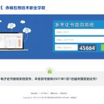 赤峰应用技术职业学院开通证书系统